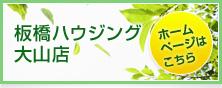 板橋ハウジング大山店